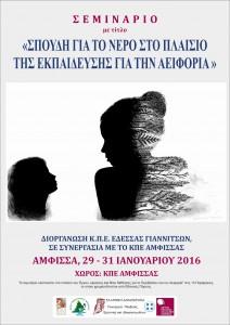 seminario-nero-29-31-JAN-2016
